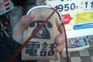 Gamaguchi mit Telefon Symbol.